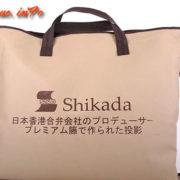 túi đựng chiếu shikada cao cấp đến từ nhật bản